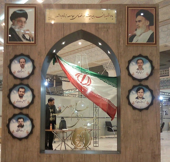 Memorial for assassinated Iranian nuclear scientists. Courtesy Wikimedia Commons
